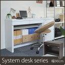 システムデスクシリーズ 薄型 デスク幅900