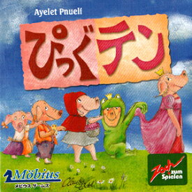 ツォッホ社(Zoch)カードゲーム ぴっぐテン