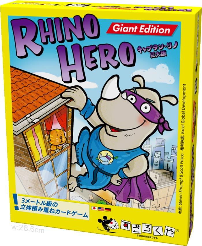 ドイツ ハバ(HABA)社カードゲームキャプテン・リノ:巨大版 (新版)(Rhino Hero Giant Edition)【おもちゃ歳から】【子どもお誕生日知育玩具プレゼントキッズ子供ゲーム木のおもちゃギフト出産祝い赤ちゃん男の子女の子】