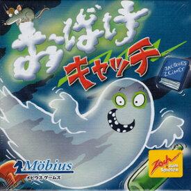 ツォッホ社カードゲームおばけキャッチ日本語版