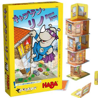 ドイツ ハバ(HABA)社カードゲームキャプテン・リノ(Super Rhino!)日本語パッケージ【おもちゃ歳から】【子どもお誕生日知育玩具プレゼントキッズ子供ゲーム木のおもちゃギフト出産祝い赤ちゃん男の子女の子】