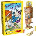 ドイツ ハバ(HABA)社カードゲームキャプテン・リノ(Super Rhino!)日本語パッケージ【おもちゃ歳から】【子どもお誕生日知育玩具プレゼントキッズ子供...