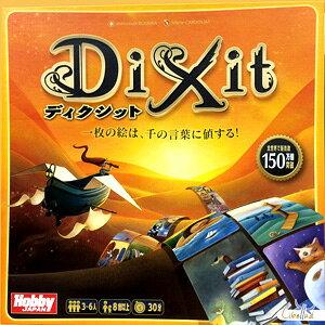 ディクシット(Dixit)日本語版