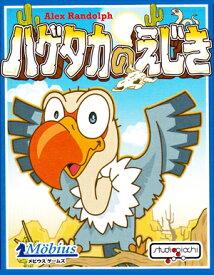 【500円引きクーポン配布中!】カードゲーム ハゲタカのえじき 日本語版