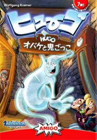 ヒューゴ 日本語版 アミーゴ社 ボードゲーム AMIGO ( 旧 ミッドナイトパーティ )