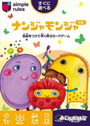シンプルルールズナンジャモンジャ・シロ日本語版(Toddles-Bobbles2)