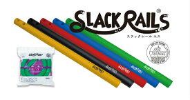 スラックレール エスSLACK RAILS ジリリタ株式会社