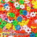 【送料無料】花はじきお試しパック【メール便専用・同梱不可】(カラー100g入り)