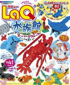 【店内全品ポイント5倍】LaQ 水族館LaQ(ラキュー)公式ガイドブック