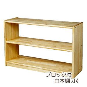 ブロック社 白木棚(小)【沖縄は別途送料がかかります。詳細はお問合せ下さい】