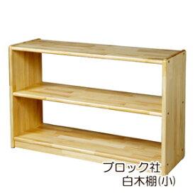 ブロック社 白木棚(小) 【沖縄は別途送料がかかります。詳細はお問合せ下さい】