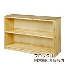 【500円引きクーポン配布中!】ブロック社 白木棚 (小) 背板付き 【沖縄は別途送料がかかります。詳細はお問合せ下さい】