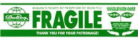 ダルトンパッキングテープ FRAGILEグリーン 1本