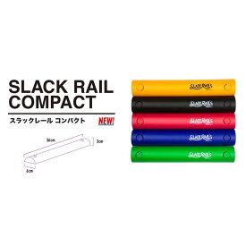 スラックレール コンパクトSLACK RAIL COMPACT ジリリタ株式会社