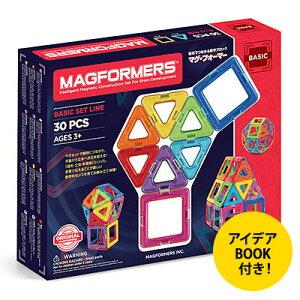 ボーネルンド(BorneLund)マグフォーマー ベーシックセット30ピース(MAGFORMERS)