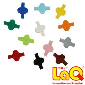 LaQ(ラキュー)補充用パーツ3(50P)