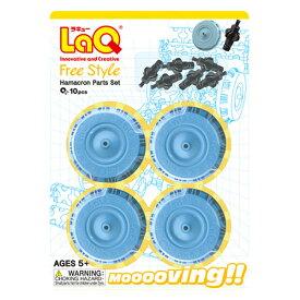 LaQ(ラキュー)ハマクロンパーツ(W4+S6)