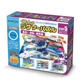 【割引クーポン 配布中】 くもんのジグソーパズル集合!特急・新幹線【STEP5】