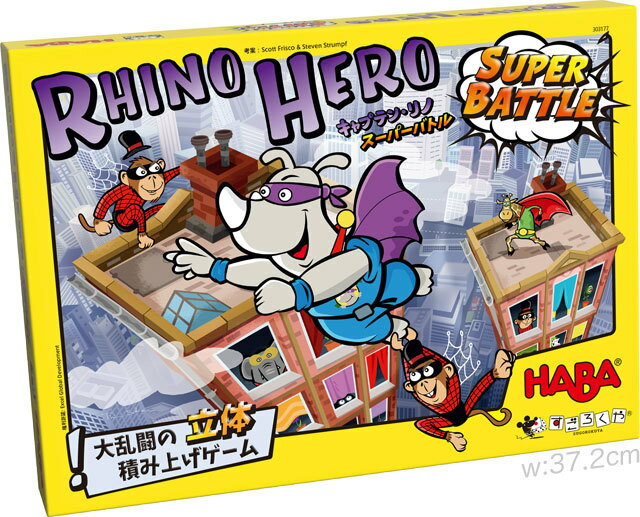 ドイツ ハバ(HABA)社カードゲームキャプテン・リノ スーパーバトル(Rhino Hero Super BATTLE)日本語パッケージ【おもちゃ歳から】【子どもお誕生日知育玩具プレゼントキッズ子供ゲーム木のおもちゃギフト出産祝い赤ちゃん男の子女の子】