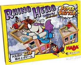ドイツ ハバ(HABA)社カードゲームキャプテン・リノ スーパーバトル(Rhino Hero Super BATTLE)日本語パッケージ