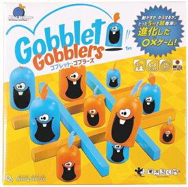 ゴブレット ゴブラーズ ( Gobblet Gobblers ) ブルーオレンジ 日本語版