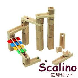 スカリーノ(scalino)鉄琴セット