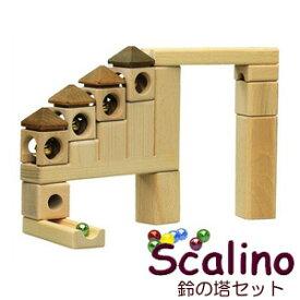 スカリーノ(scalino)鈴の塔セット