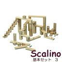 【★入荷時期未定】スカリーノ(scalino)基本セット3【送料無料】【おもちゃ歳から】【子どもお誕生日知育玩具プレゼ…