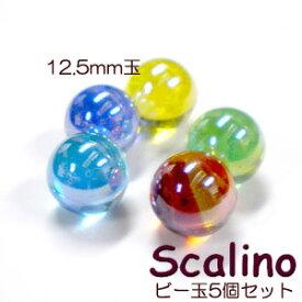 スカリーノ(scalino)補充用ビー玉5個セット