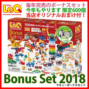 LaQ(ラキュー)ボーナスセット(ギフトセット)2018限定