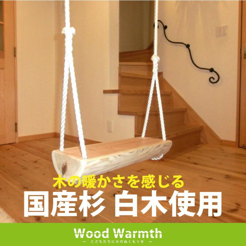 【椅子単体】 木製 ブランコ 白木 家庭用