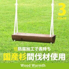 【椅子単体】 木製 ブランコ ブラウン 家庭用 防腐加工処理済