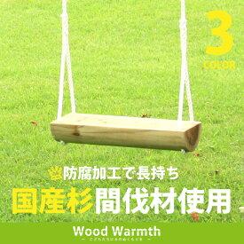【椅子単体】 木製 ブランコ 無塗装 家庭用 防腐加工処理済
