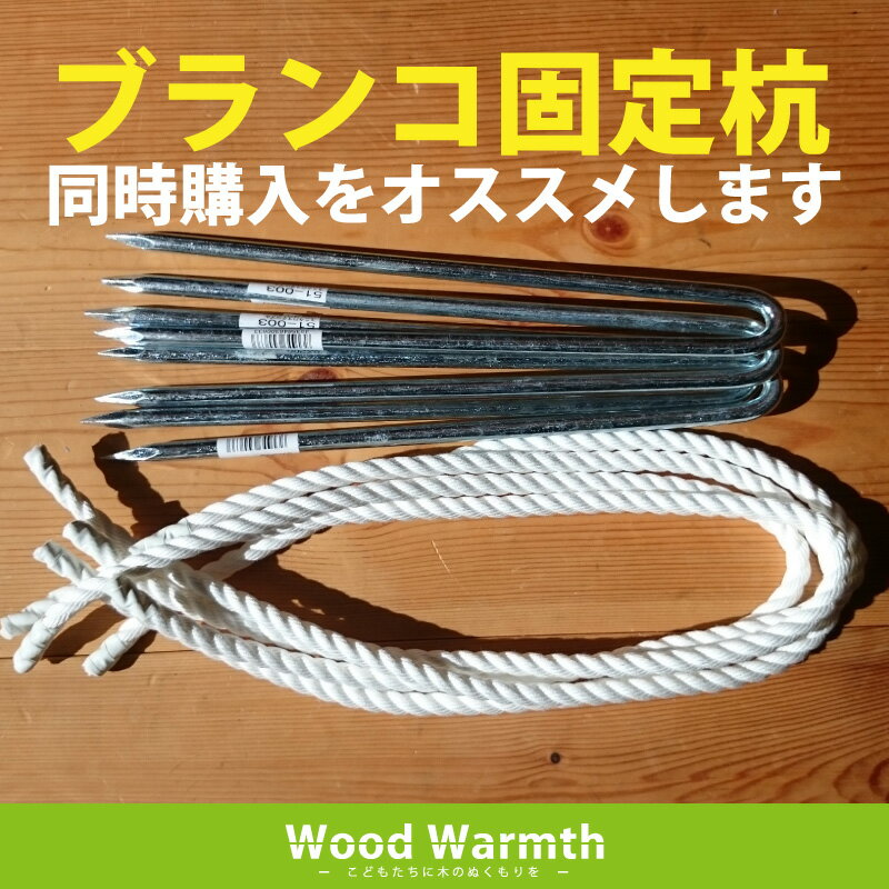 木製 ブランコ 固定杭 セット