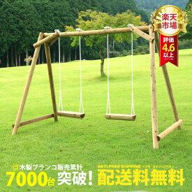 【二人乗り】 木製 ブランコ 無塗装 家庭用 防腐加工処理済