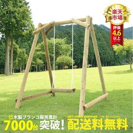 【一人乗り】 木製 ブランコ 無塗装 家庭用 防腐加工処理済