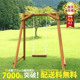 【一人乗り】 木製 ブランコ カーキ 家庭用 防腐加工処理済