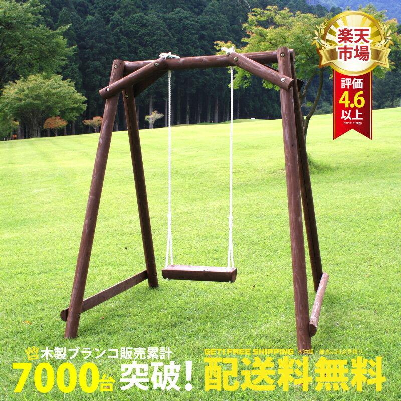 【一人乗り】 木製 ブランコ ブラウン 家庭用 防腐加工処理済
