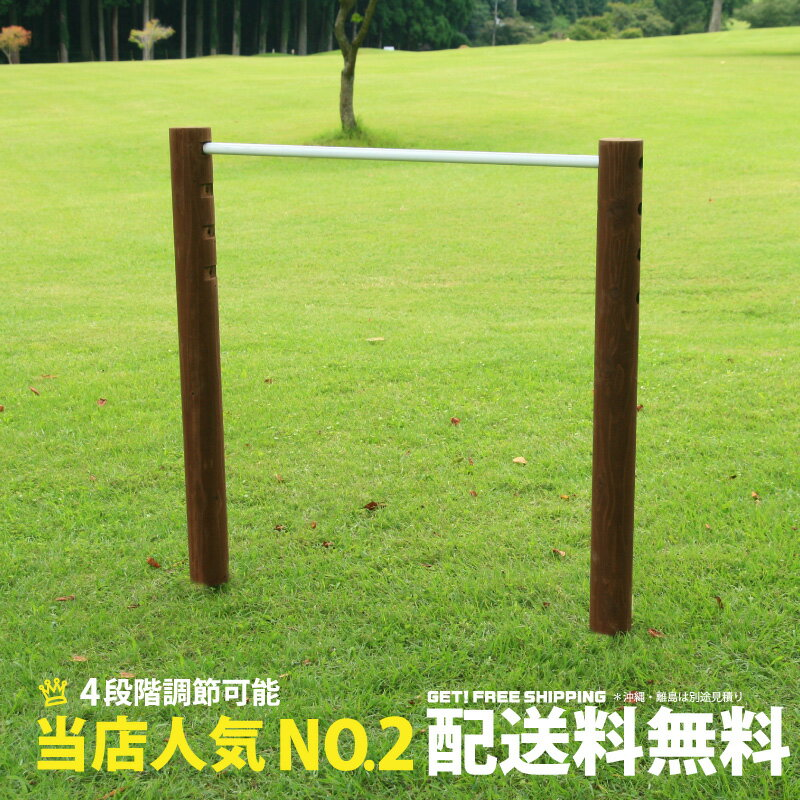 【一連】 木製 鉄棒 (小) ブラウン スチールバー 防腐加工処理済