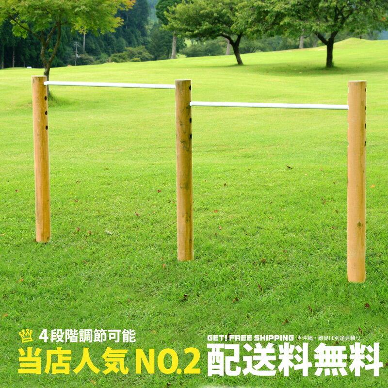 【ニ連】 木製 鉄棒 (小) 無塗装 スチールバー 防腐加工処理済