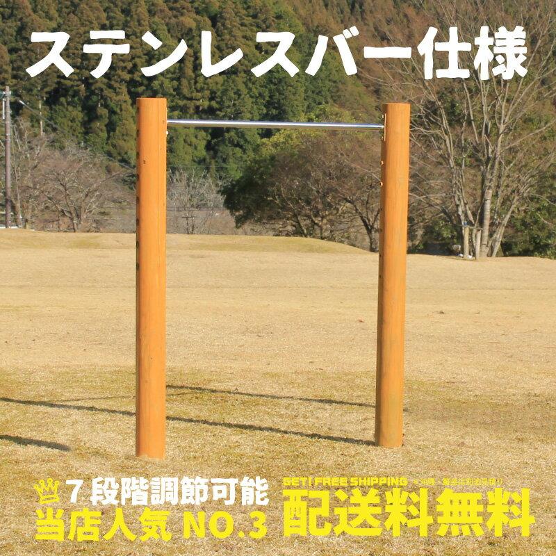【一連】 木製 鉄棒 (大) カーキ ステンレスバー 防腐加工処理済