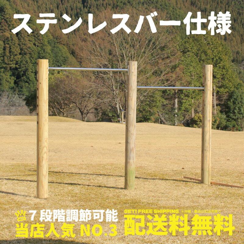 【二連】 木製 鉄棒 (大) 無塗装 ステンレスバー 防腐加工処理済
