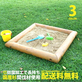 【小】木製 砂場 無塗装 防腐加工処理済
