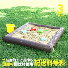 【小】木製 砂場 ブラウン 防腐加工処理済