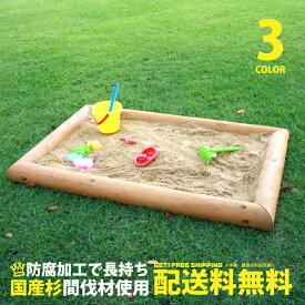 【大】木製 砂場 無塗装 防腐加工処理済
