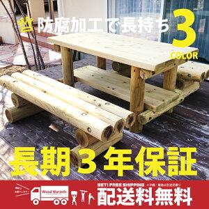 木製 ガーデンテーブル セット 無塗装 防腐加工処理済