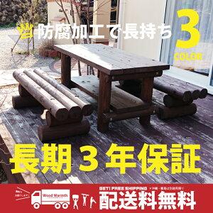 木製 ガーデンテーブル セット ブラウン 防腐加工処理済