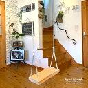 【室内用ブランコいす】 木製 ブランコ 高級ヒノキ板使用