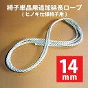 ヒノキイス単品用 追加延長14mmロープ