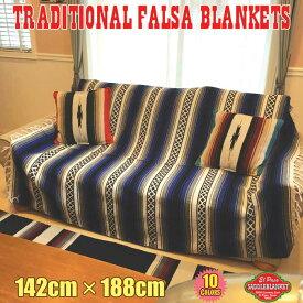 エルパソ サドルブランケット ネイティブ柄 ラグ キャンプ メキシカンブランケット トラディショナル ファルサ ブランケット 142cm×188cm (ブルー)